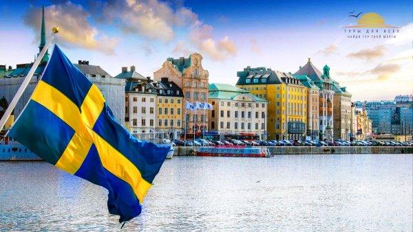 Топ 5 достопримечательностей Швеции