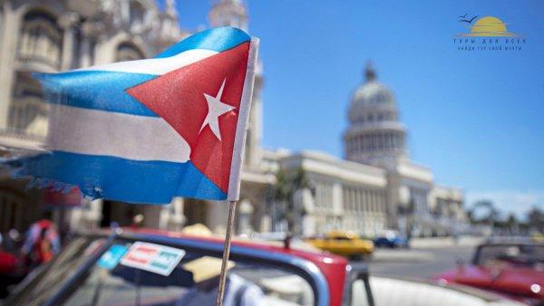Перспективы развития туризма на Кубе и её безопасность для путешественников