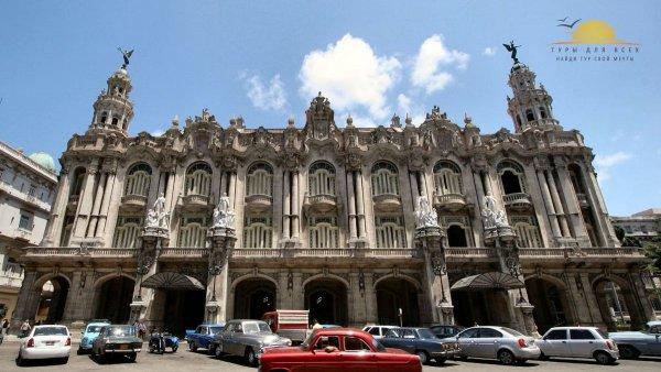Театр Гаваны