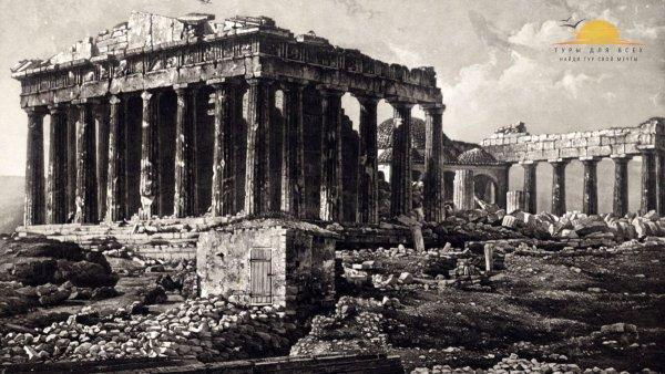 Парфенон 1848 г.